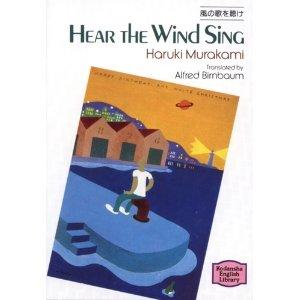 hear the wind sing book cover haruki murakami