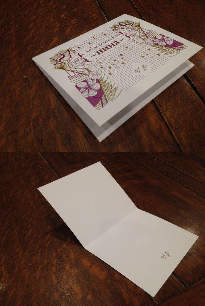 ninas-card